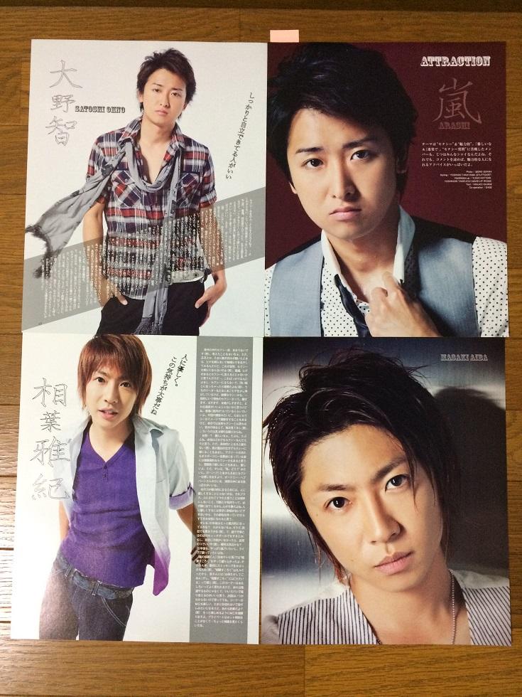 【嵐 POTATO 2009年7月号 切り抜き】