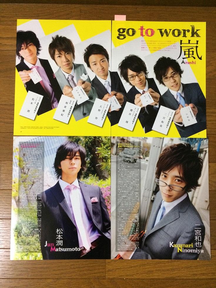 【嵐 POTATO 2009年6月号 切り抜き】