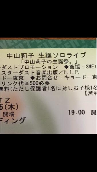 中山莉子の生誕祭。チケット 私立恵比寿中学! ライブグッズの画像