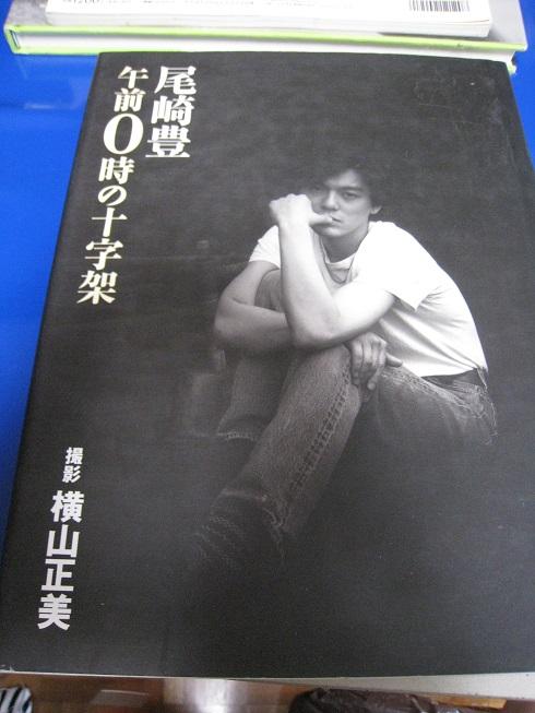 ■尾崎豊 写真集「午前0時の十字架」◆古本◆