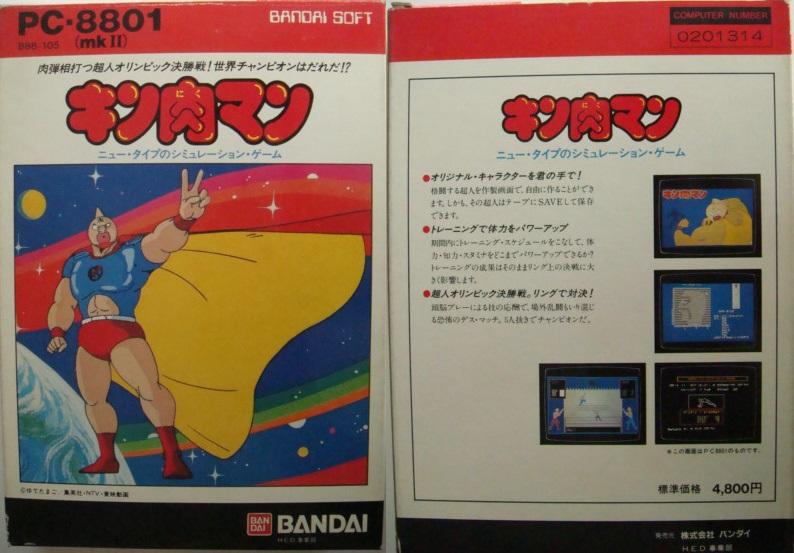 1008ジャンク品★PC8801、8001用ゲームソフト39本セット(テープ)★_画像3