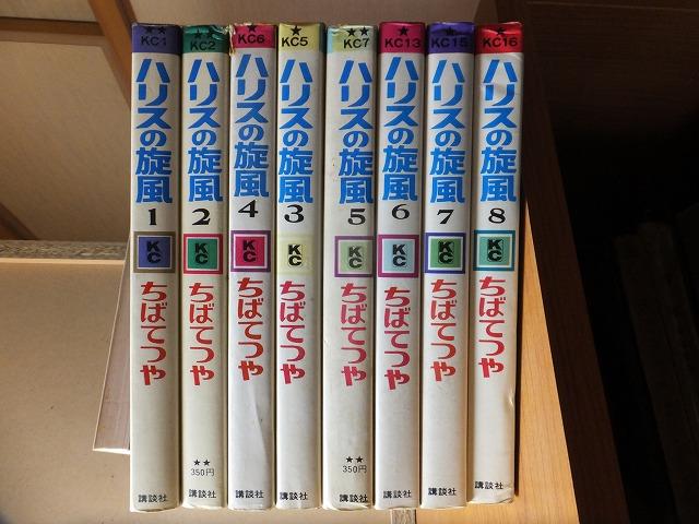 ハリスの旋風  全8巻      ちばてつや    重版  カバ      講談社KC_画像1