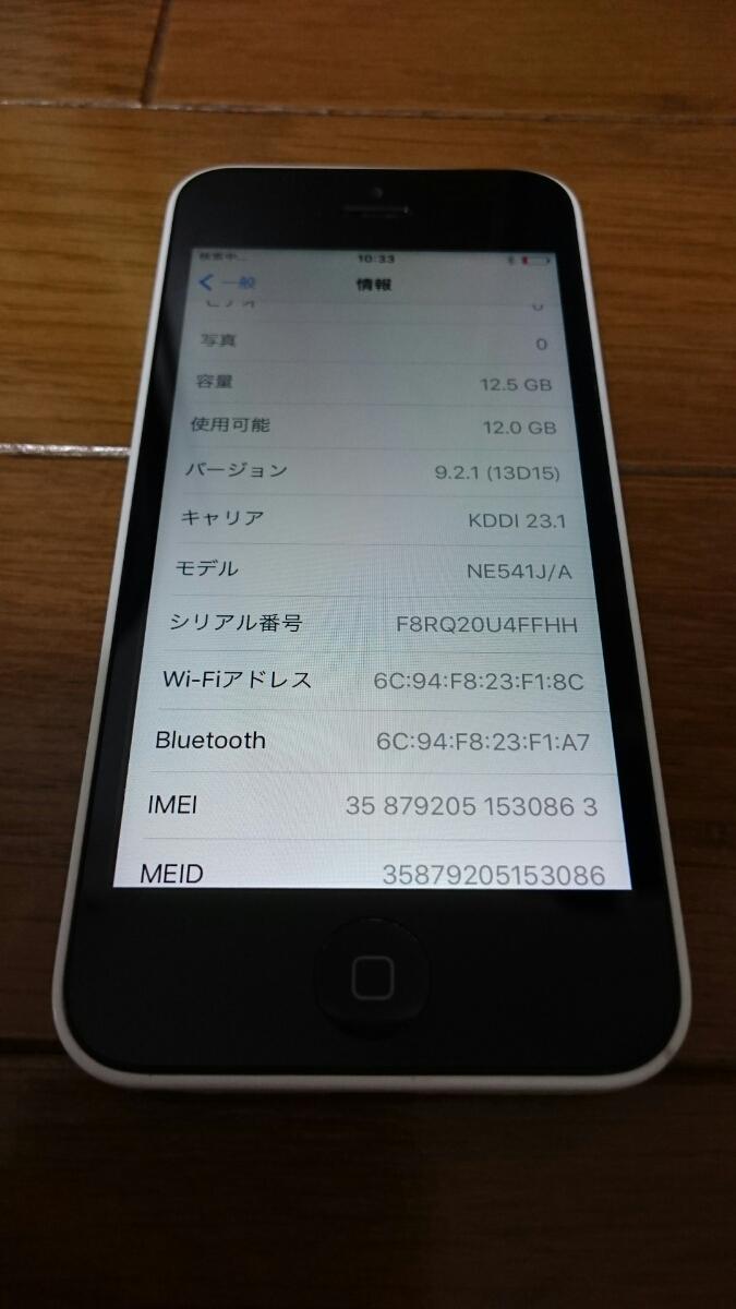 即落/即発!!au 美中古品 iPhone 5c 16GB ホワイト_画像3