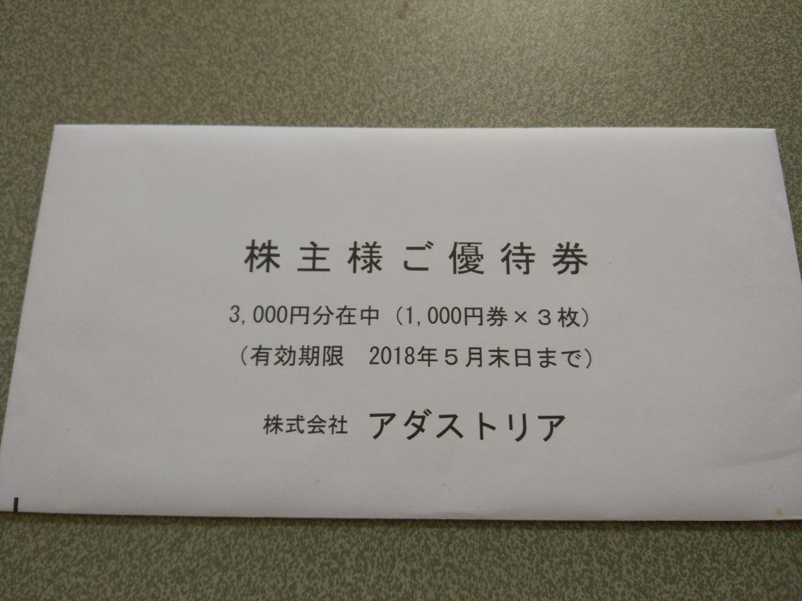送料無料)アダストリア 株主優待券1000円×3枚