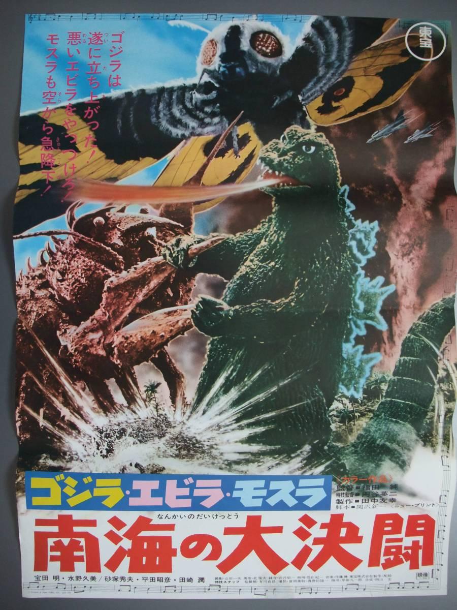 B2判 ゴジラ・エビラ・モスラ・南海の大決闘 グッズの画像