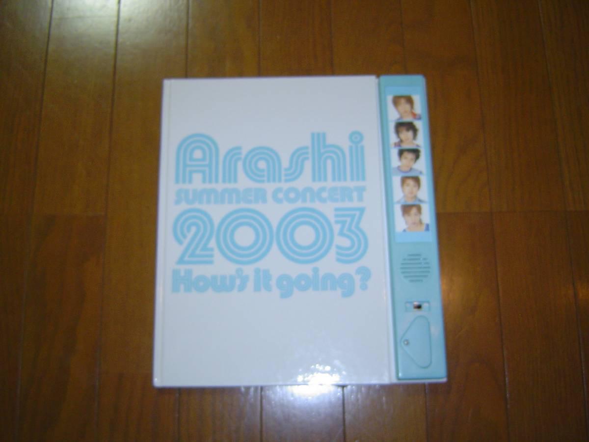 嵐 ARASHI SUMMER CONCERT 2003 How's it going 音声付き パンフレット