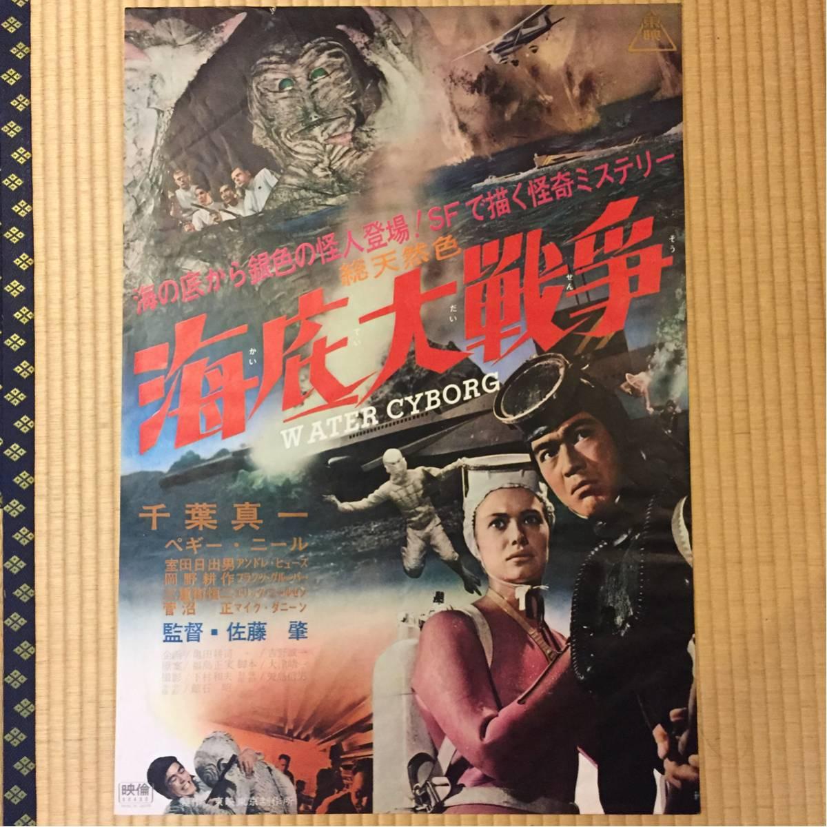 希少 東映 海底大戦争 映画 ポスター 千葉真一 グッズの画像