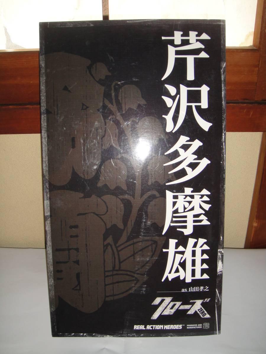 【激レア】メディコム RAH クローズZERO 芹沢多摩雄 山田孝之 リアルアクションヒーロー メディコムトイ グッズの画像
