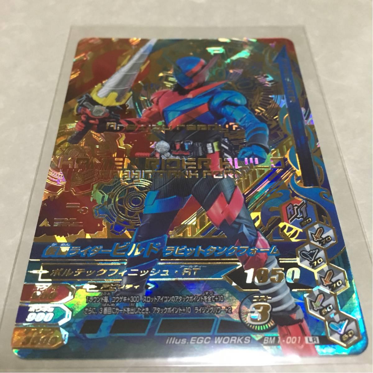 ガンバライジング ビルド ボトルマッチ1弾 LR BM1-001 仮面ライダービルド ラビットタンクフォーム