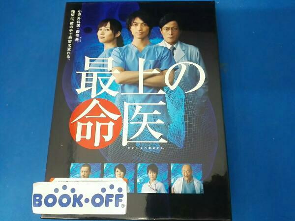 最上の命医 DVD-BOX 斎藤工 グッズの画像