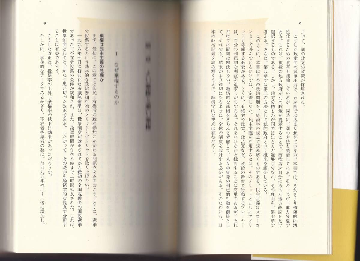 井堀利宏 『経済学で読み解く日本の政治』 東洋経済新報社_画像4