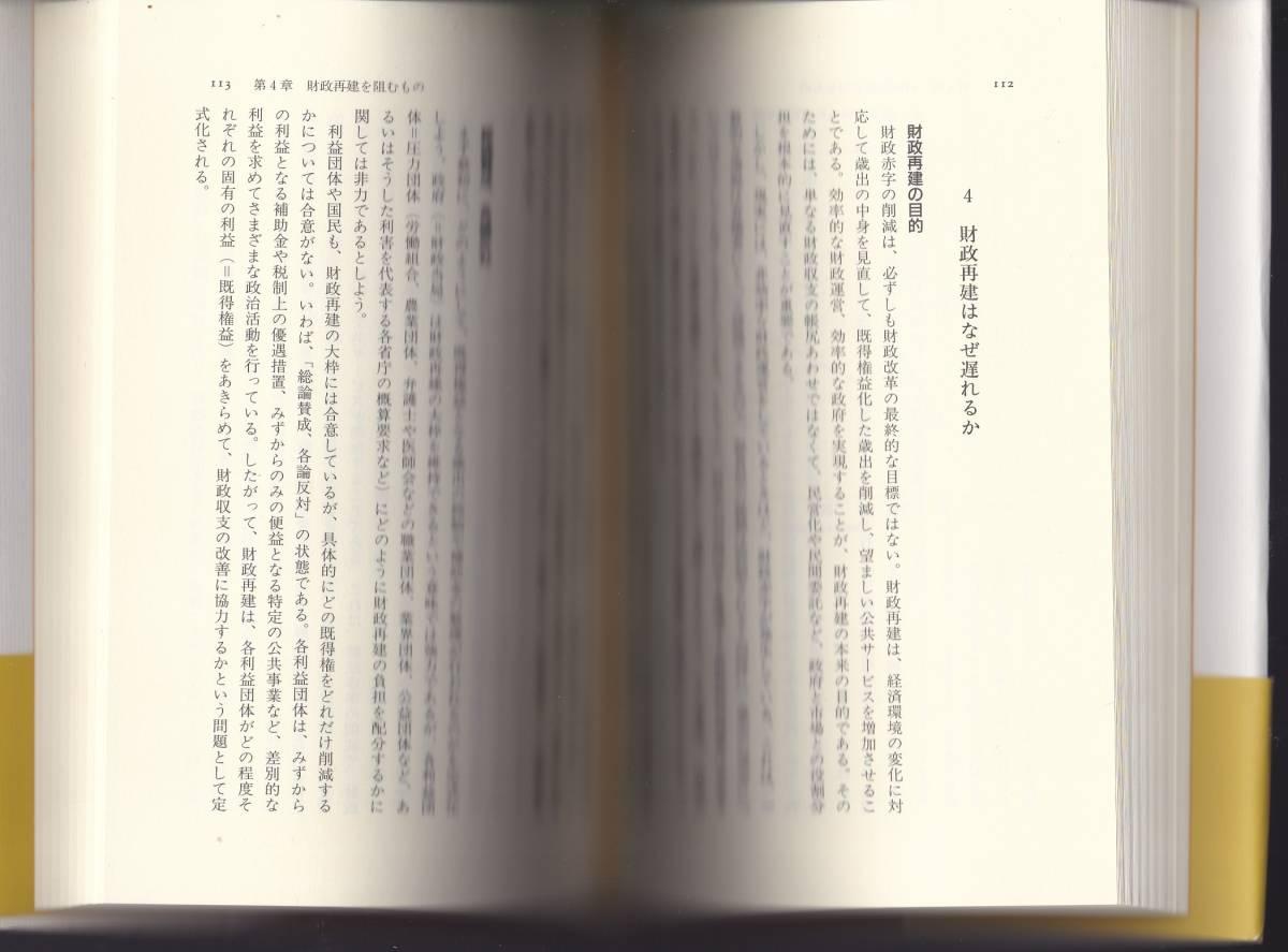 井堀利宏 『経済学で読み解く日本の政治』 東洋経済新報社_画像3