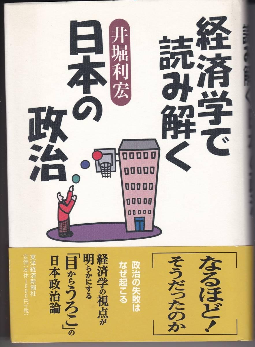 井堀利宏 『経済学で読み解く日本の政治』 東洋経済新報社_画像1