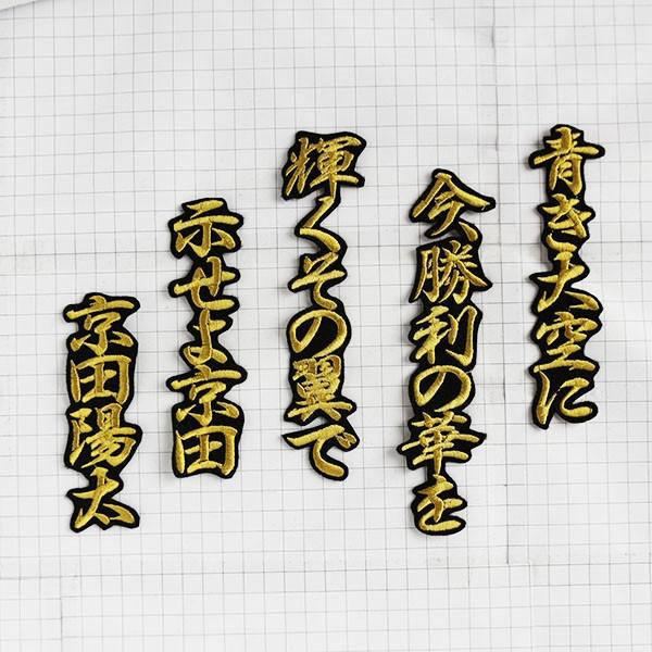 送料無料 京田 応援歌 (行金/黒) 刺繍 ワッペン 中日 ドラゴンズ 応援 ユニホーム に_サイズ