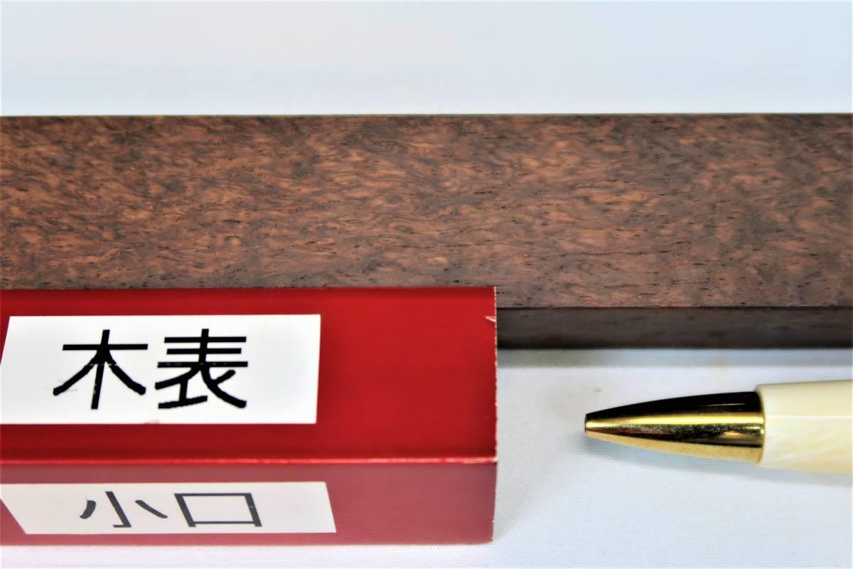 No.33 インドローズウッド カシュミール 小豆杢 チヂミ杢  クラフト ペンブランク用材