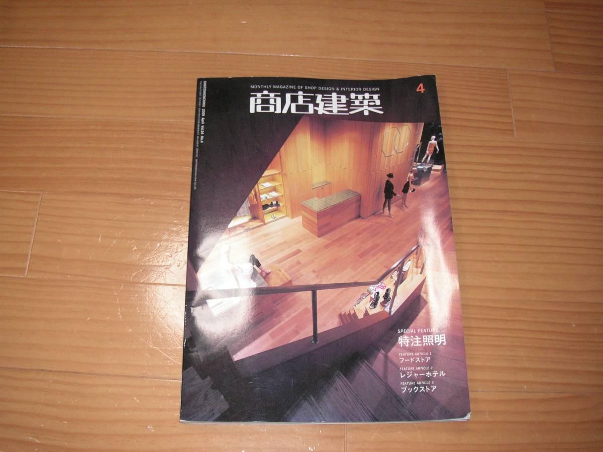 商店建築 Vol,54 No,4 特注証明 フードストア レジャーホテル ブックストア