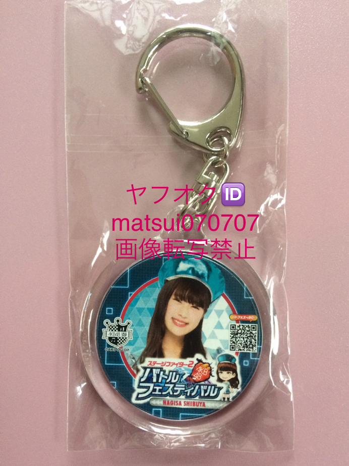 AKB48 ステージファイター2 バトルフェスティバル コースター キーホルダー 渋谷凪咲 NMB48 ライブ・総選挙グッズの画像