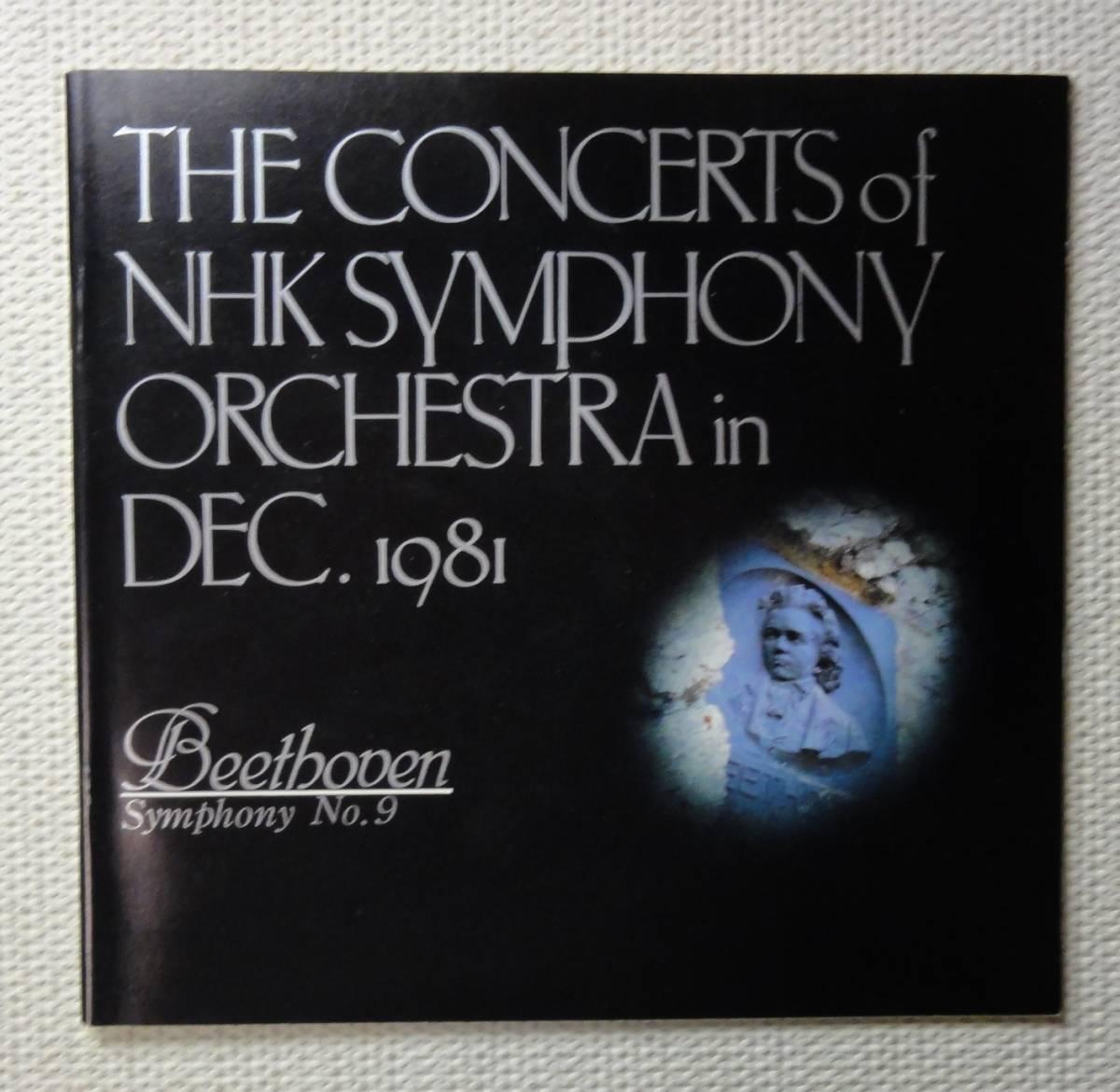 ズデニェク・コシュラー/NHK交響楽団【1981年】「第9」演奏会プログラム