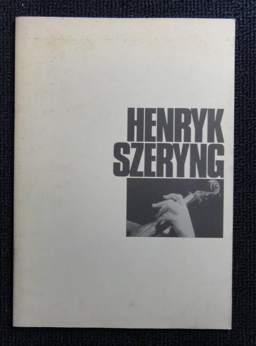ヘンリック・シェリング【1981年】日本公演プログラム