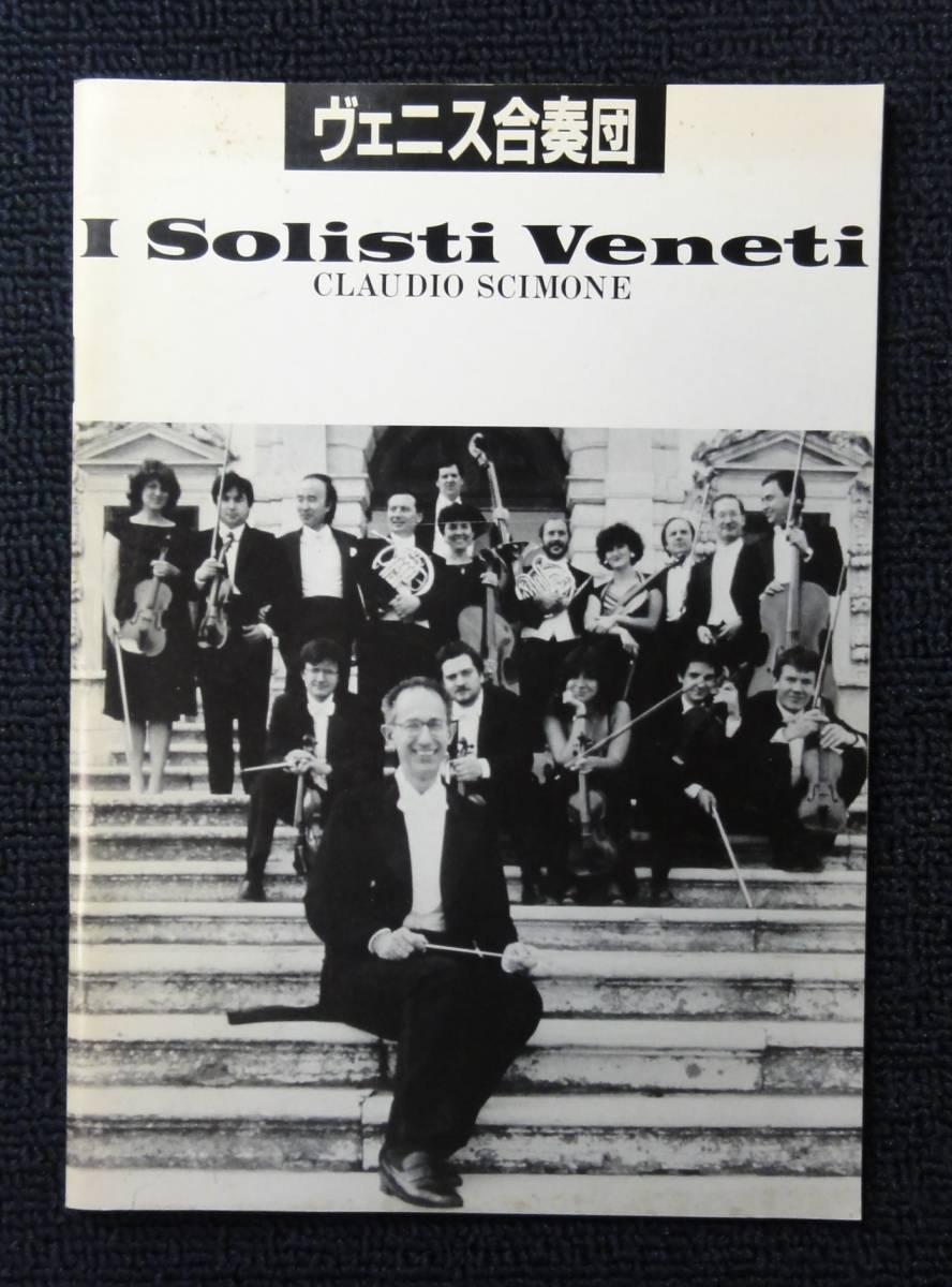 クラウディオ・シモーネ/ヴェニス合奏団【1986年】日本公演プログラム