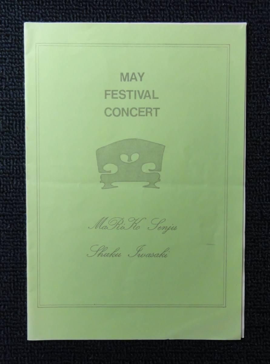 東京大学5月祭コンサート【1984年】「千住真理子&岩崎淑」プログラム