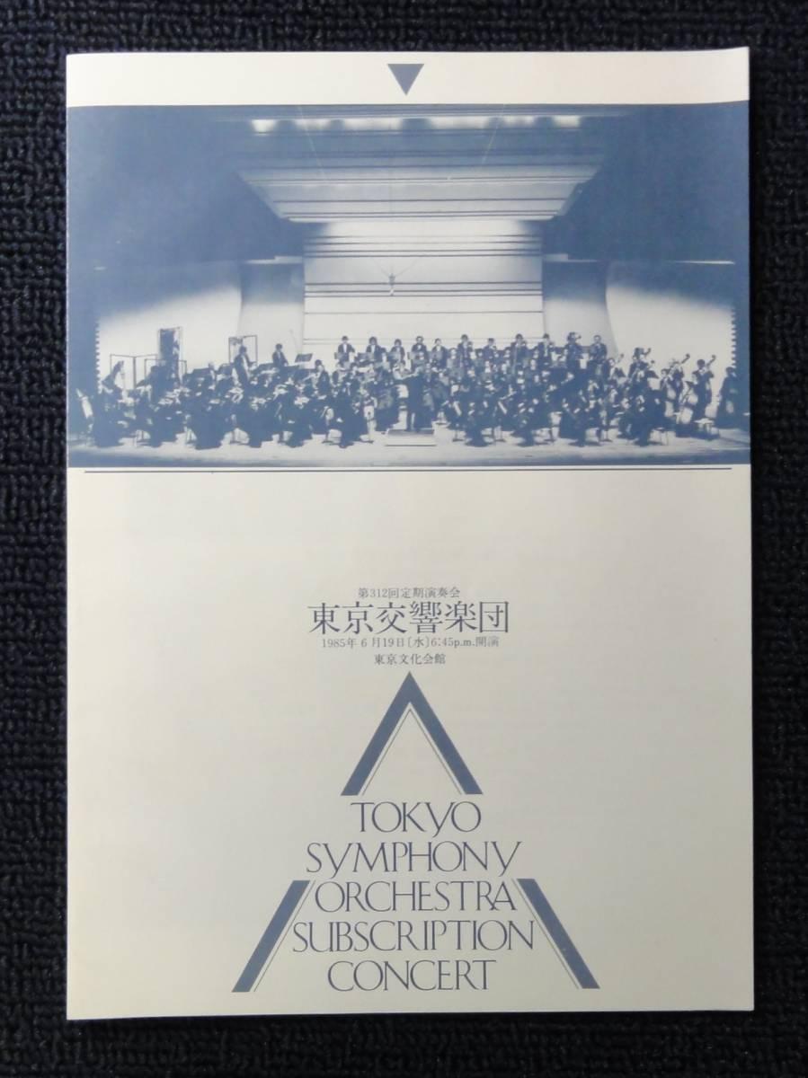 リボル・ペシェック/東京交響楽団【1985年】第312回定期演奏会プログラム