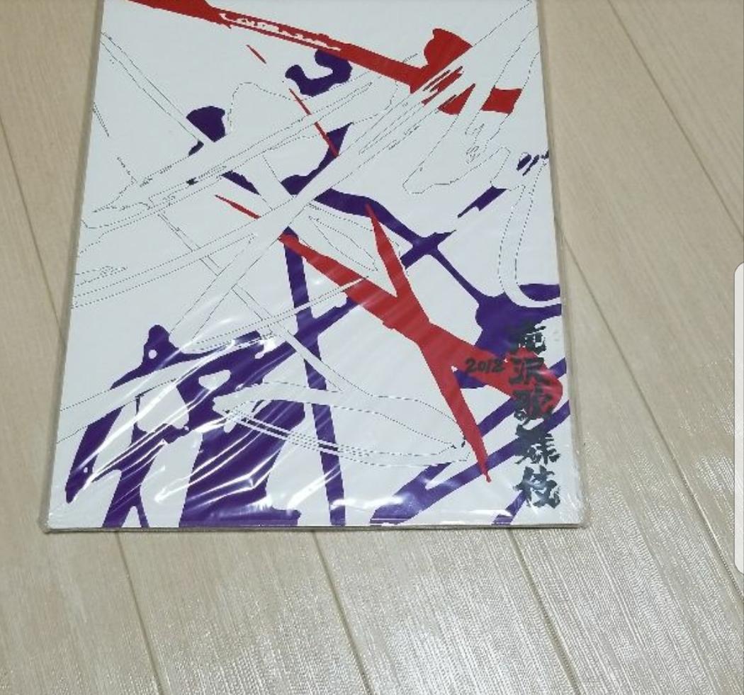 滝沢歌舞伎 2012パンフレット