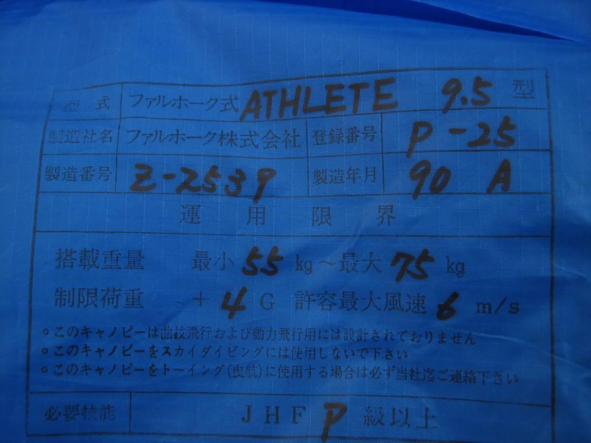 Falhawk Athlete パラセーリング 新品_画像6