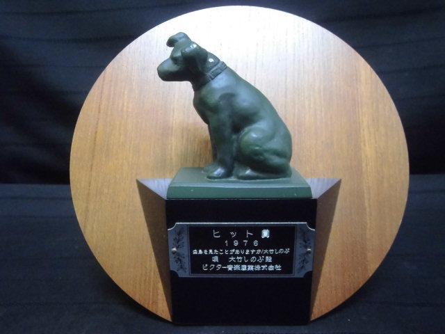 当時もの 1976年 ビクター音楽産業㈱ ビクター犬 盾 ヒット賞 大竹しのぶ 白鳥を見たことがありますか