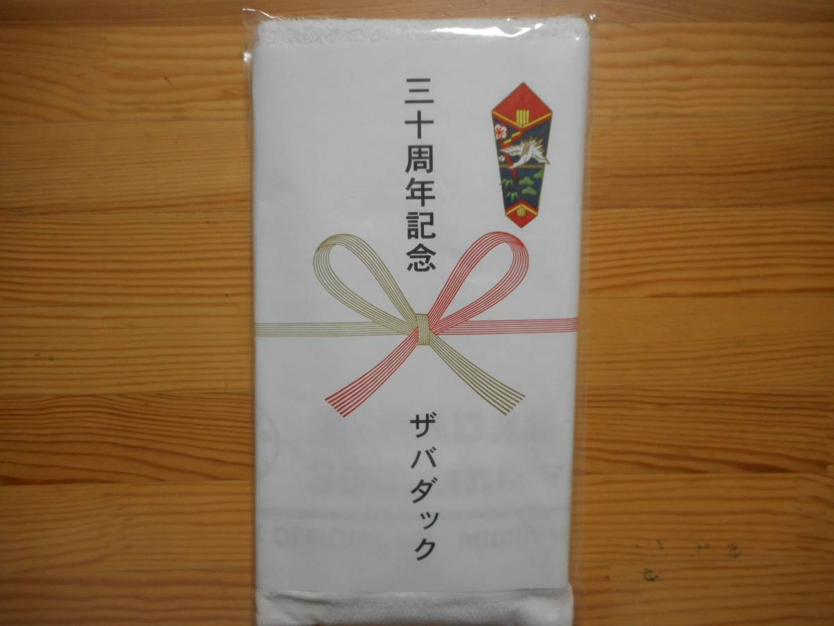 ザバダック☆30周年記念タオル(未開封)吉良知彦