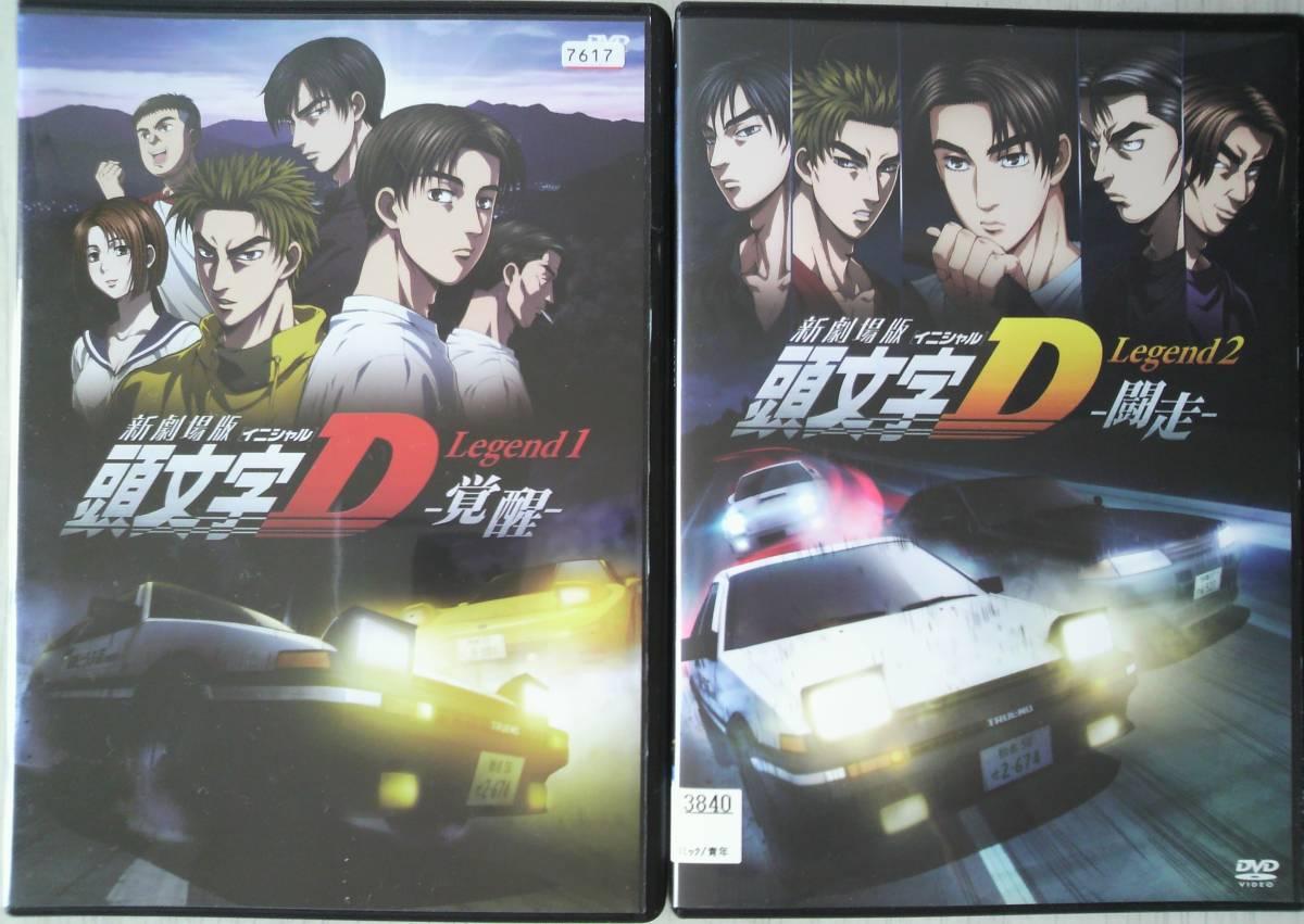 DVD R落●新劇場版 イニシャルD 頭文字D Legend1 覚醒 Legend2 闘走 2巻セット グッズの画像