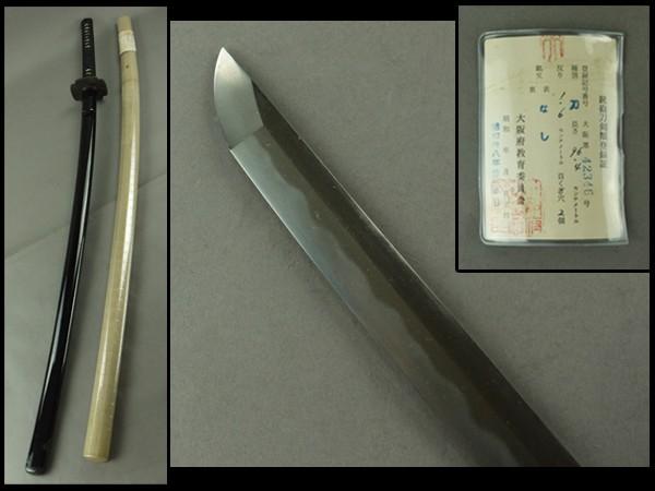 【a】刀剣 日本刀 三尺二寸大太刀 奉納刀 無名 刃渡り96.4㎝  登録証大阪42346号