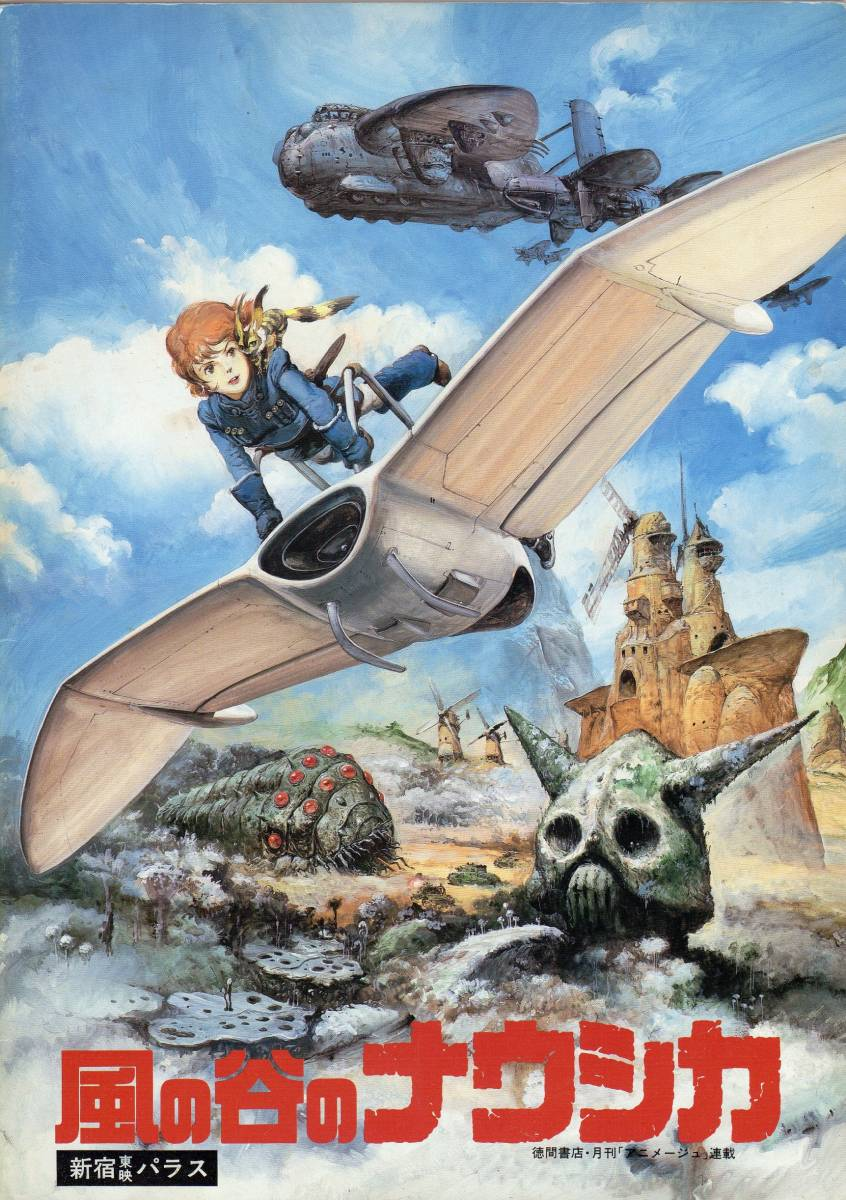映画パンフ 「風の谷のナウシカ」 宮崎駿  グッズの画像