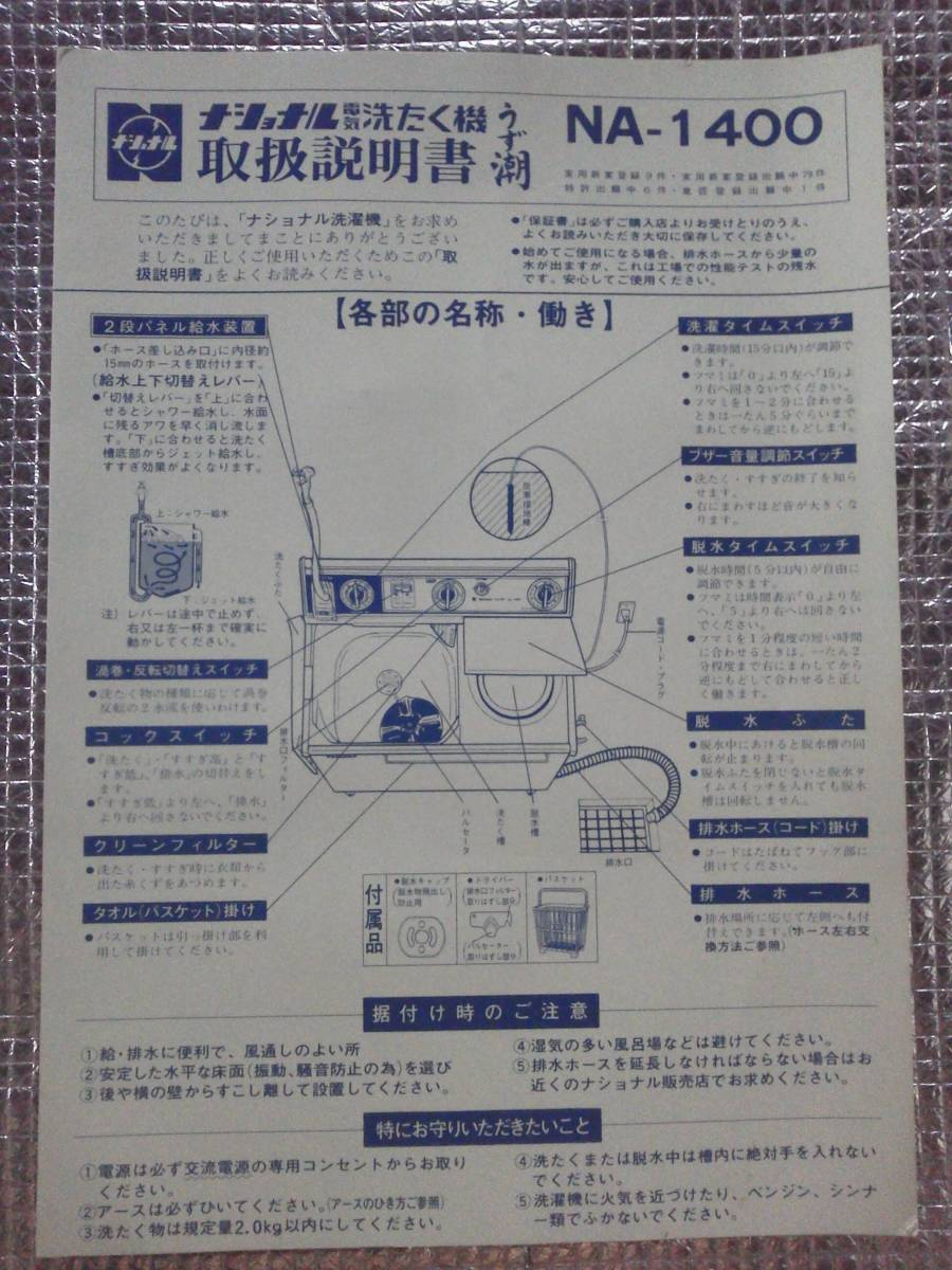 National Electric Washing Machine Owner Manual Na 1400 Showa Schematic Retro Use Paper