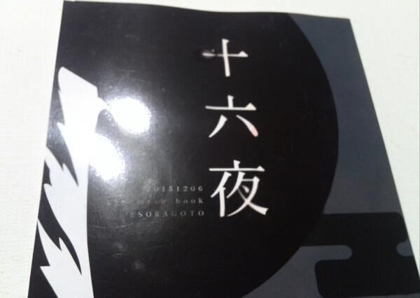 関ジャニ∞同人誌十六夜、丸すば