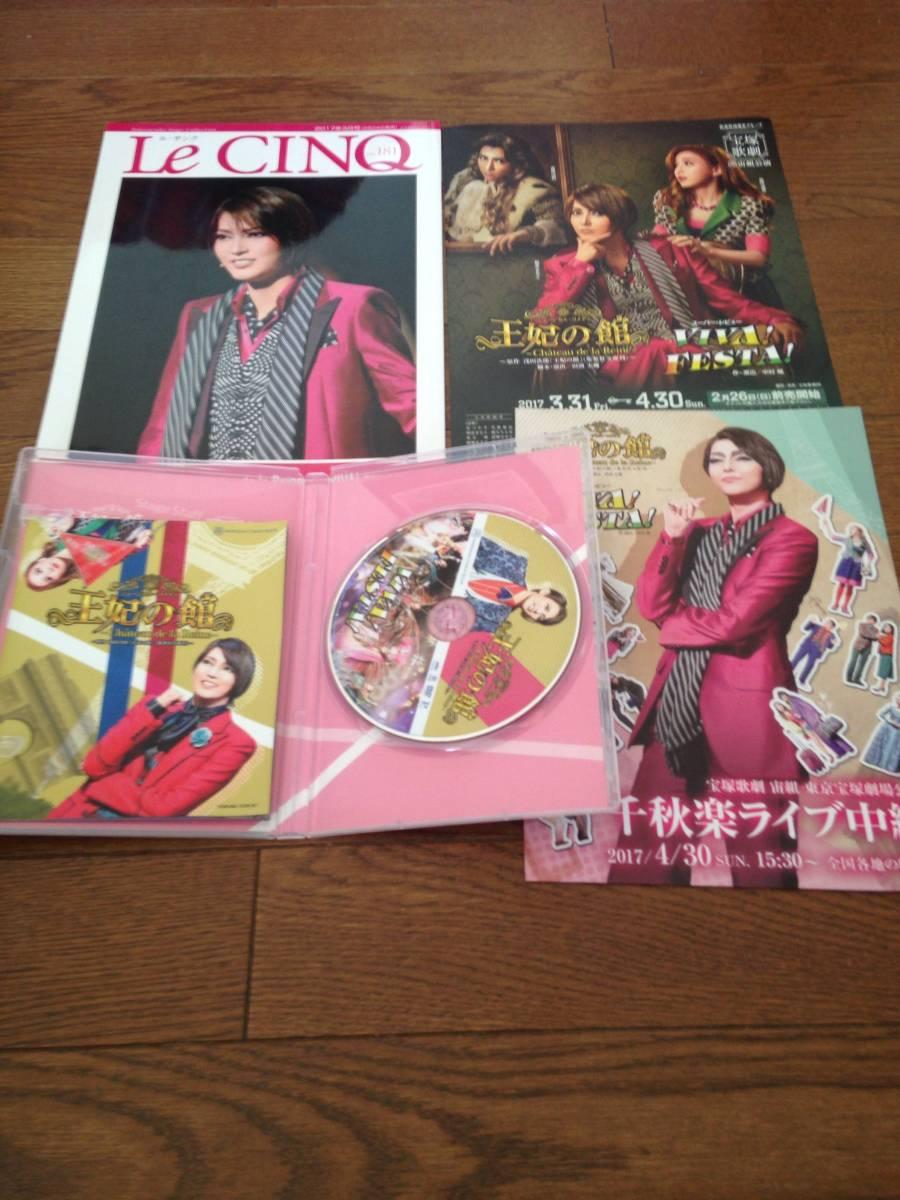 宝塚宙組 朝夏まなと【王妃の館、VIVA FESTA】公演DVD 中古&Le CINQチラシ2枚セットで。