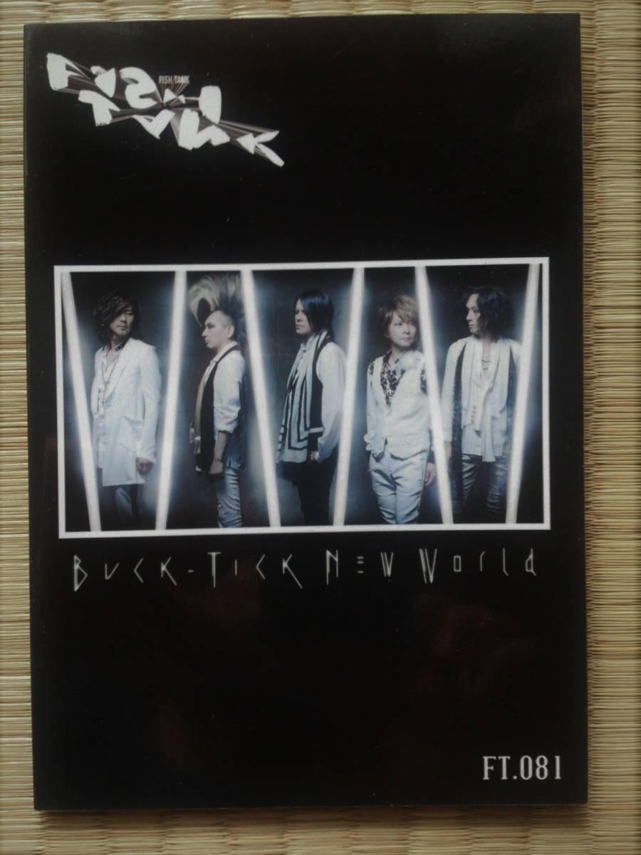 BUCK-TICK  FC会報 81号 FISH TANK FT.081