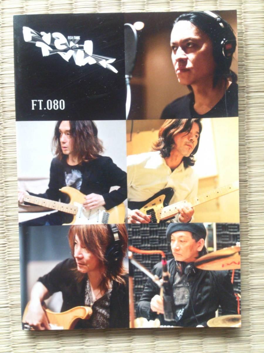 BUCK-TICK  FC会報 80号 FISH TANK FT.080