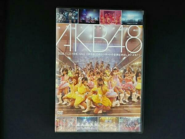 AKB48 まさか、このコンサート音源は流出しないよね ライブ・総選挙グッズの画像