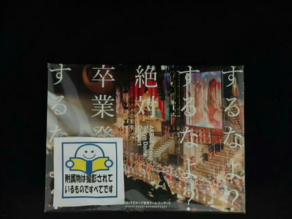 AKB48グループ東京ドームコンサート~するなよ?するなよ?絶対卒業発表するなよ?~ ライブ・総選挙グッズの画像