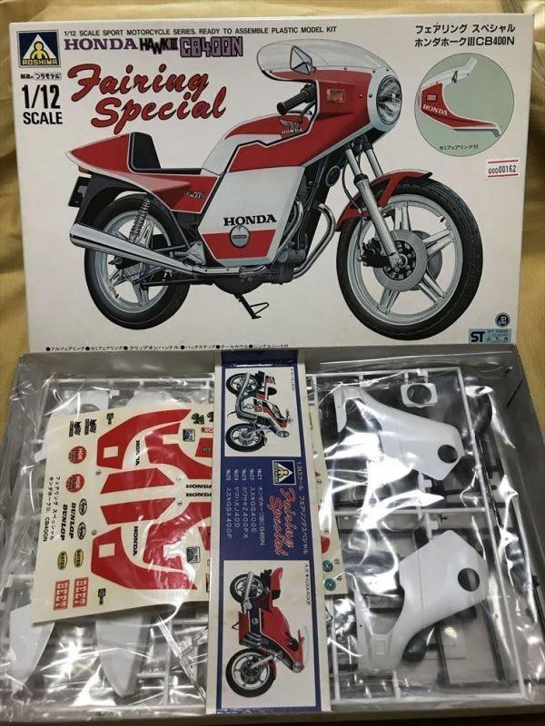 AOSHIMA 青島 HONDA CB400N ホンダ フェアリング スペシャル プラモデル 廃盤 車 絶版 1972年以前 バーコード無し 162_画像1