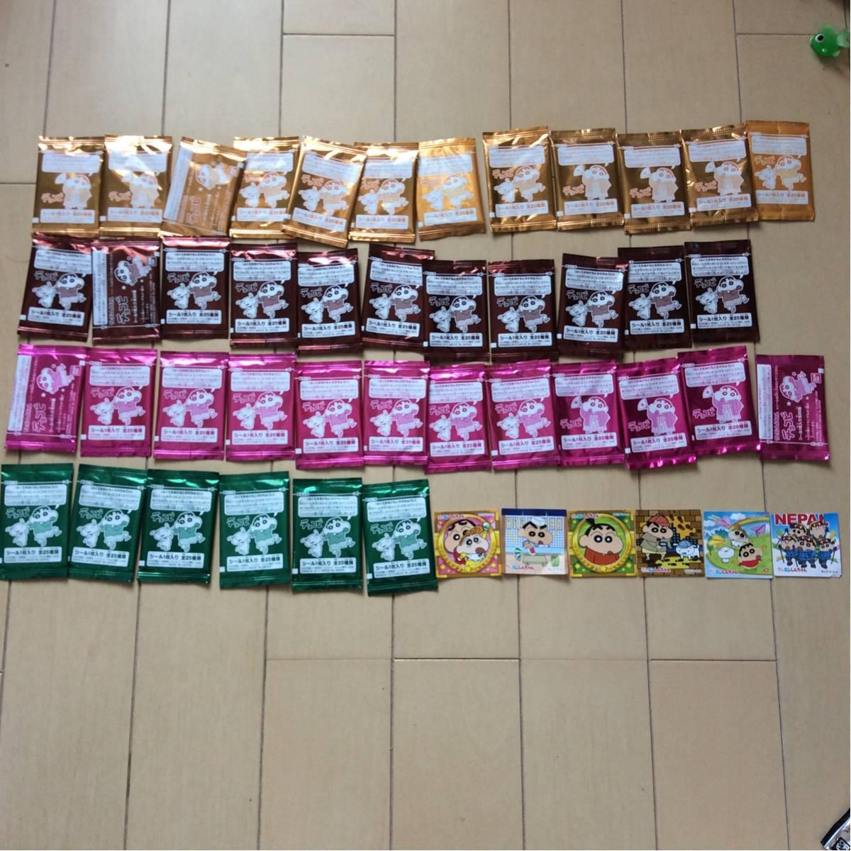 チョコビ クレヨンしんちゃんシール47枚 グッズの画像