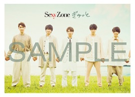 ★Sexy Zone★ぎゅっと 購入特典 B3サイズ ポスター 1枚★