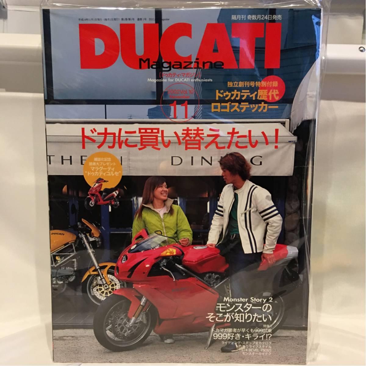 DUCATI Magazine #10 ドゥカティ歴代ロゴ・ステッカー付き エンブレム バイク 本 999 モンスター_画像2