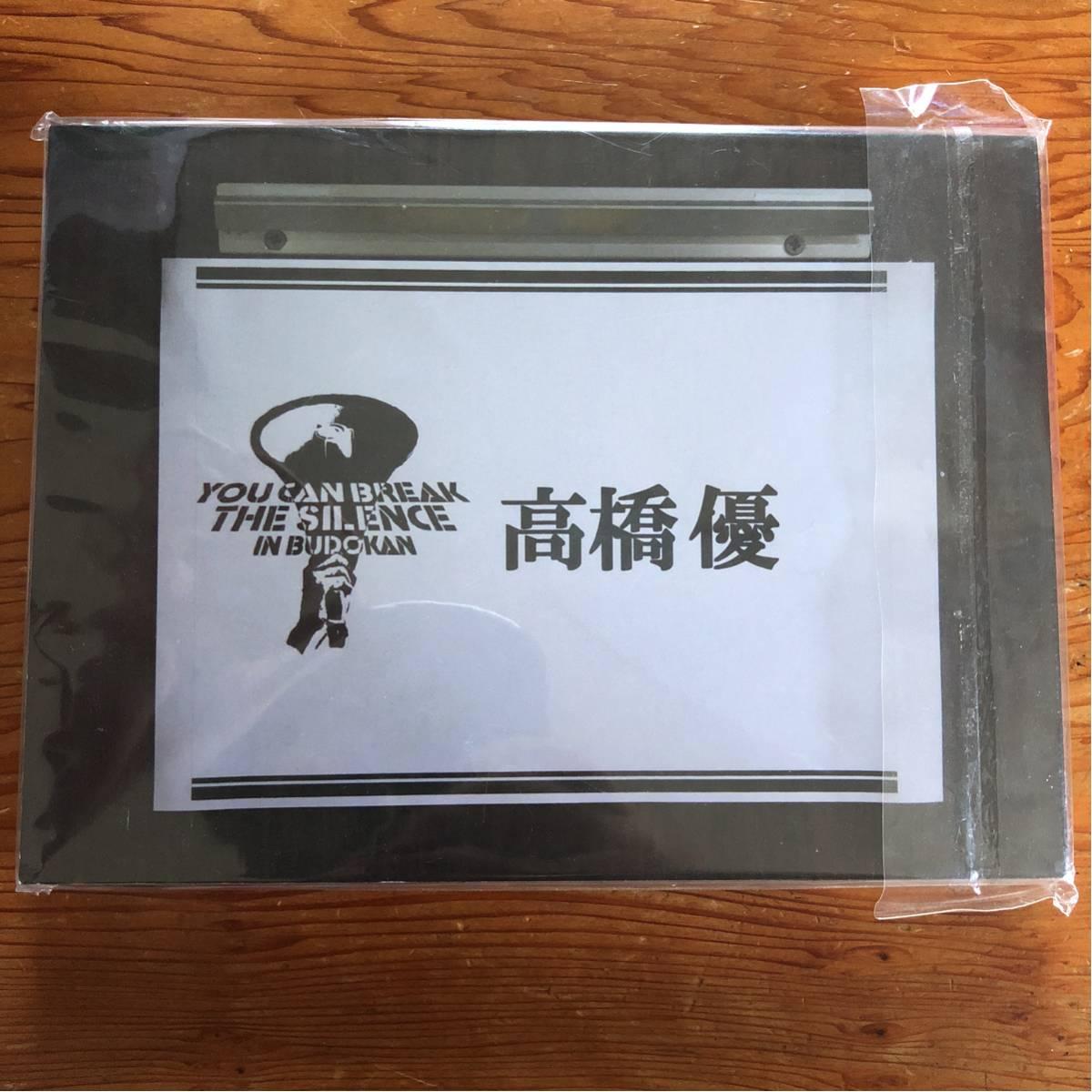 高橋優 DVD 武道館 2013 ライブグッズの画像