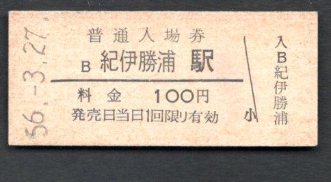 (紀勢本線)紀伊勝浦駅100円_画像1