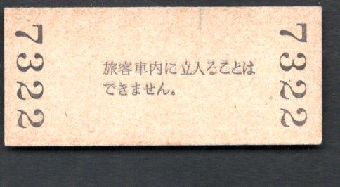 (紀勢本線)紀伊勝浦駅100円_画像2