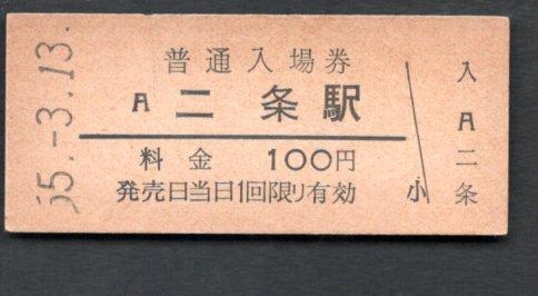 (山陰本線)二条駅100円_画像1