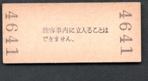 (山陰本線)二条駅100円_画像2