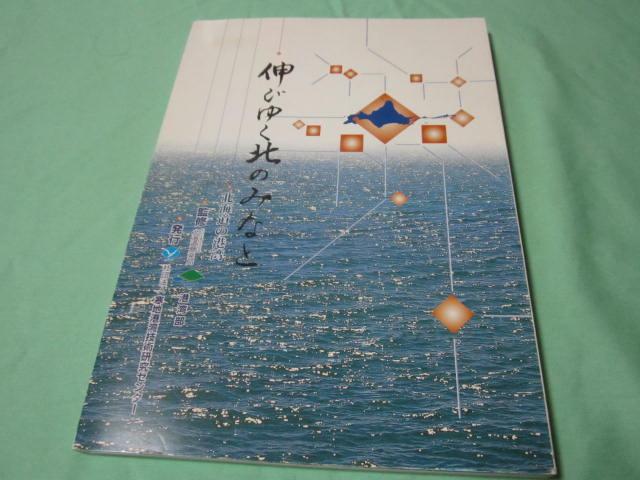 伸びゆく北の港 北海道の港湾  寒地港湾技術研究センター発行_画像1